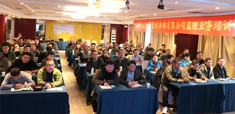 山西华太工程管理咨询有限公司2020年监理业务培训